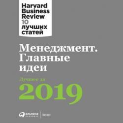 Аудиокнига Менеджмент. Главные идеи (Harvard Business Review (HBR))