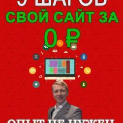 9 шагов: Свой сайт за 0 р. (Александр Валериевич Марков)