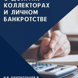 О долгах, коллекторах и личном банкротстве (Игорь Вячеславович Однокольцев)