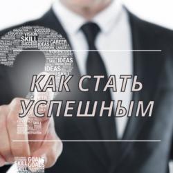 Как стать успешным (Дмитрий Назаров)