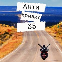 Антикризис 35 (Александр Александрович Болдырихин)