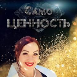 СамоЦЕННОСТЬ (Юлия Владимирова)