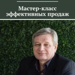 Мастер-класс эффективных продаж (Аркадий Теплухин)