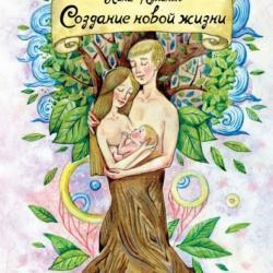 Создание новой жизни. Для женщин, планирующих беременность и рождение здорового малыша (Нина Викторовна Кулиныч)