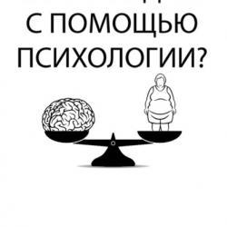 Как похудеть спомощью психологии? (Фёдор Носков)