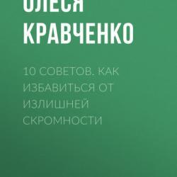 10 советов. Как избавиться от излишней скромности (Олеся Кравченко)