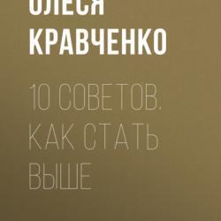 10 советов. Как стать выше (Олеся Кравченко)