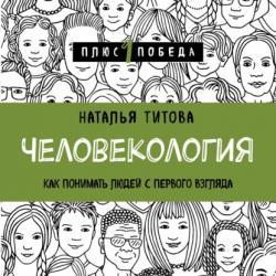 Аудиокнига Человекология. Как понимать людей с первого взгляда (Наталья Титова)