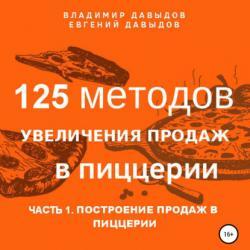 Аудиокнига 125 методов увеличения продаж в пиццерии. Часть 1. Построение продаж в пиццерии (Владимир Давыдов)