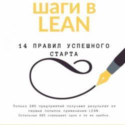 Первые шаги в lean (Филипп Семенычев)