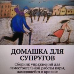 Домашка для супругов (Наталья Анатольевна Нагорнова)