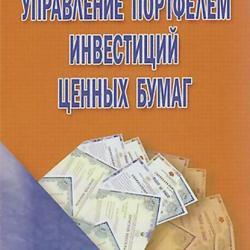 Управление портфелем инвестиций ценных бумаг (А. С. Шапкин)