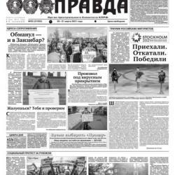 Правда 32-2021 (Редакция газеты Правда)