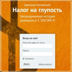 Аудиокнига Налог на глупость (Дмитрий Котовский)