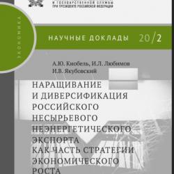 Наращивание и диверсификация российского несырьевого неэнергетического экспорта как часть стратегии экономического роста (А. Ю. Кнобель)