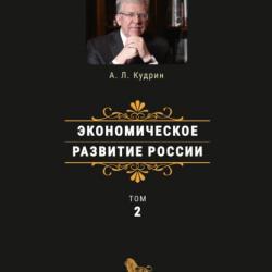 Экономическое развитие России. Том 2 (Алексей Леонидович Кудрин)