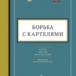 Борьба с картелями: итоги, вызовы, перспективы (Андрей Петрович Тенишев)