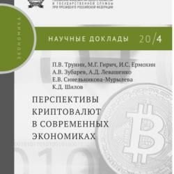 Перспективы криптовалют в современных экономиках (П. В. Трунин)