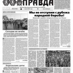 Правда 33-2021 (Редакция газеты Правда)