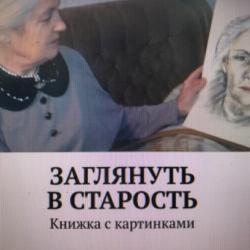 Заглянуть в старость (Наталья Анатольевна Нагорнова)