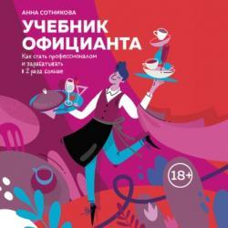 Аудиокнига Учебник официанта. Как стать профессионалом и зарабатывать в 2 раза больше (Анна Сотникова)
