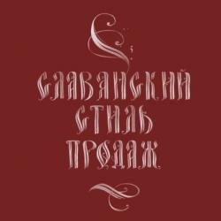 Славянский стиль продаж. Как продавать легко и в радость (Олег Агабабов)