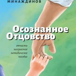 Осознанное Отцовство (Ренат Минаждинов)