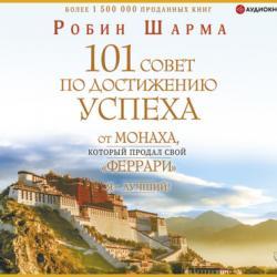 Аудиокнига Я – Лучший! 101 совет по достижению успеха от монаха, который продал свой «феррари» (Робин Шарма)