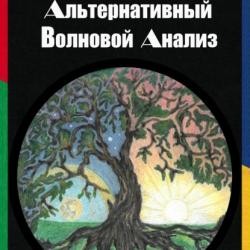 Альтернативный волновой анализ (Валерий Васильевич Борискин)