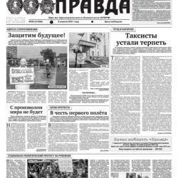 Правда 36-2021 (Редакция газеты Правда)