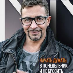 Аудиокнига Как начать думать в понедельник и не перестать во вторник (Антон Петряков)