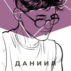 Даниил (Кристина Николаевна Кондратьева)