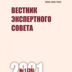Вестник экспертного совета №1 (24) 2021 (Группа авторов)