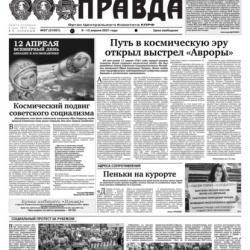 Правда 37-2021 (Редакция газеты Правда)