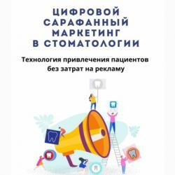 Цифровой сарафанный маркетинг в стоматологии (Алексей Жуков)