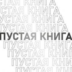 Пустая Книга (Олег Александрович Синкевич)