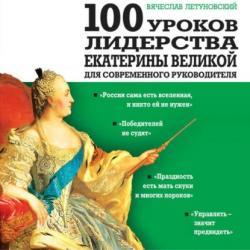 Аудиокнига 100 уроков лидерства Екатерины Великой для современного руководителя (Вячеслав Летуновский)