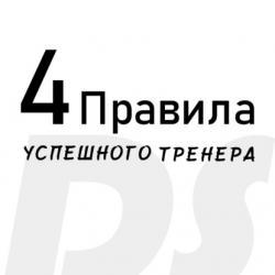 4 Правила успешного тренера (Денис Сергеевич Худенко)