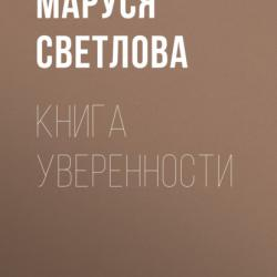 Книга уверенности (Маруся Светлова)