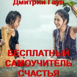 Бесплатный самоучитель счастья (Дмитрий Фёдорович Гаун)
