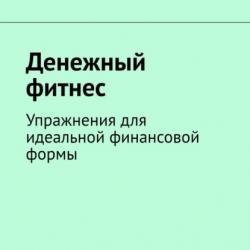 Денежный фитнес. Упражнения для идеальной финансовой формы (Антон Кочнев)