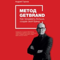 Аудиокнига Метод Getbrand (Андрей Горнов)