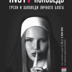 INSTA-исповедь: грехи и заповеди личного блога. Как развить блог от 0 до 1 000 000 в подписчиках и рублях (Анастасия Судакова)