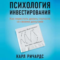 Аудиокнига Психология инвестирования. Как перестать делать глупости со своими деньгами (Карл Ричардс)