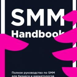 SMM handbook (Константин Рудов)
