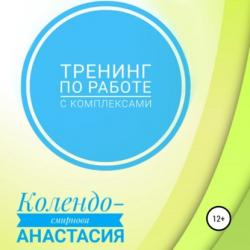 Аудиокнига Тренинг по работе с комплексами (Анастасия Колендо-Смирнова)