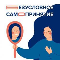 Безусловное самопринятие. Как избавиться от самокритики и научиться любить себя (Илья Качай)