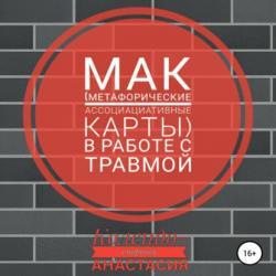 Аудиокнига МАК (метафорические ассоциативные карты) в работе с травмой (Анастасия Колендо-Смирнова)