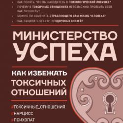 Министерство успеха. Как избежать токсичных отношений (Инна Литвиненко)