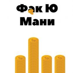 Ф*к Ю мани. Как перестать зависеть от денег (Бабайкин)